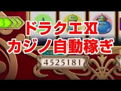 【ドラゴンクエスト11】完全放置でコイン999万稼ぐ方法【PS4版】