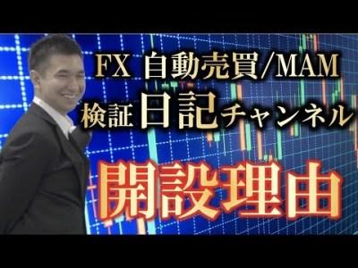 このチャンネルを作った理由。(FX自動売買/EA/MAM)検証日記