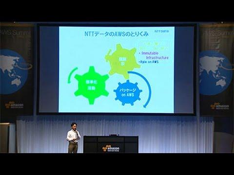 AWS上のシステムはこう作る! InfrastructureAsCode/ImmutableInfrastructureを実践した構築自動化とHinemosで実現するクラウド運用自動化
