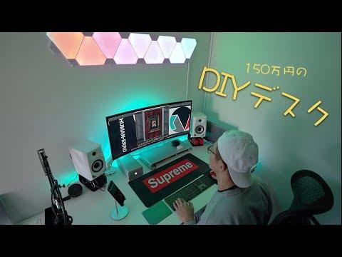 1ヶ月半掛けて作った自慢のDIYデスク紹介! 音楽など使っているソフトも全て紹介!!メトブロのワークフローの秘密
