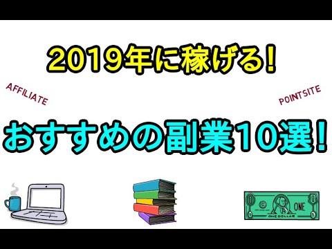 2020年に稼げる!おすすめの副業10選をわかりやすく解説!