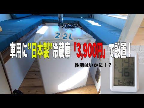 日本製の激安冷蔵庫を車に設置!性能を検証!