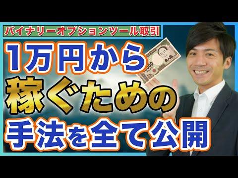 【バイナリーオプションツール取引】少額(1万円)から稼ぐための手法を全てお見せします【1週間バイオプ生活総集編】