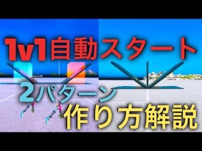 【ギミック解説】1v1自動スタートギミック2パターンの作り方を解説! 【フォートナイトチャプター2/FORTNITE】
