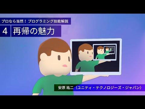 【Part 4 – 再帰の魅力】プロなら当然!プログラミング技能解説