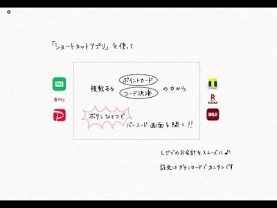【ショートカットアプリ】で自動化  〇〇Pay コード決済アプリ とポイントカードアプリをワンタップで開く