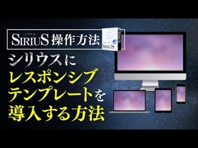 サイト作成ツールSIRIUS(シリウス)にレスポンシブテンプレートを導入する方法