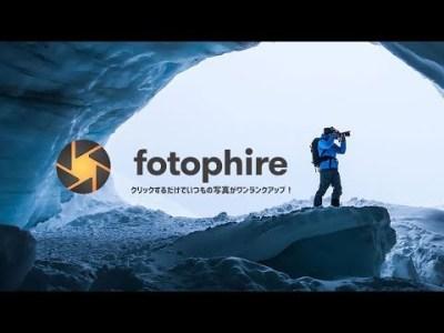 簡単な画像編集でいつもの写真をワンランクアップする!|fotophire活用方法