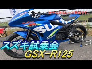 モトブログ#69 【スズキ試乗会】 GSX‐ R125はどんなもん⁉