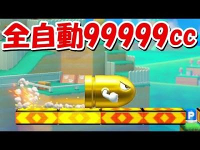 【マリオメーカー2】全自動99999ccがヤバすぎる!!