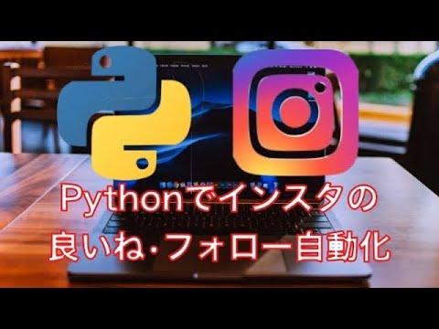 【初心者】Pythonで簡単にInstagramの良いね・フォローを自動化する方法
