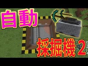 【マインクラフト】MOD不要!自動採掘機2【コマンド紹介】