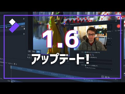 【新機能満載】FilmoraPro1.6が登場!|FilmoraPro