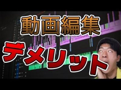 【動画編集】大学生が動画編集で稼ぐデメリットを紹介!