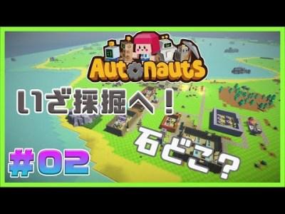 【街作り自動化】Autonauts #02 製材から採掘ルートへ!