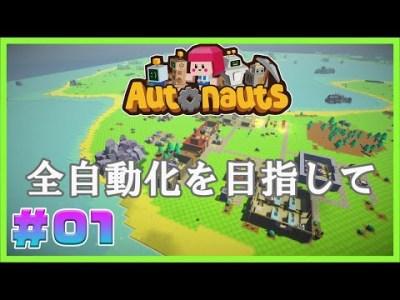 【街作り自動化】Autonauts #01 ロボットを使ってプラグラムで農業化していく