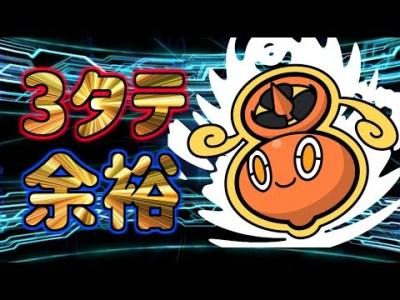 【ポケモン剣盾】~全自動3タテマシン~害悪耐久ポケモン粉砕スピンロトム