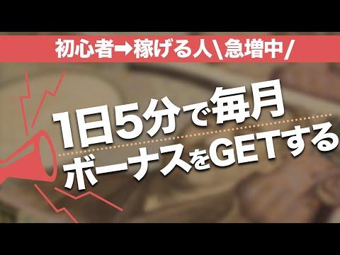 【バイナリーオプションツール取引】1日5分でOK ! 毎月ボーナスをGETする方法【1ヶ月100万円バイオプ生活#8】