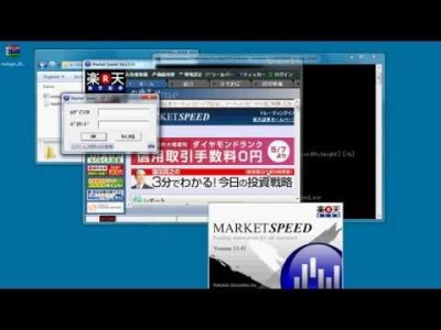 mslogin マーケットスピードの自動ログインツール