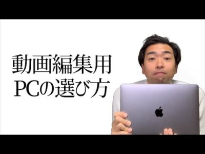 動画編集におすすめなPCスペックは?MacとWindowsどっちがいい?