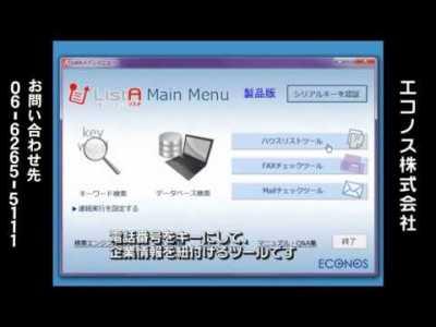 自動リスト作成ソフト「ListA(リスタ)」説明動画