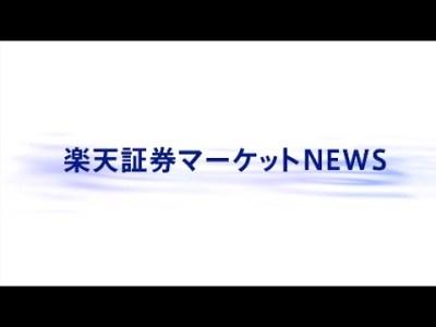 楽天証券マーケットNEWS5月6日【大引け】