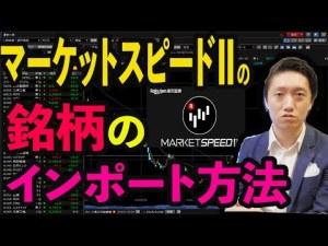 【基礎】マーケットスピードⅡで銘柄をインポートする方法を徹底解説!