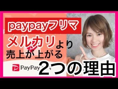 paypayフリマはメルカリよりも稼げるのか?メルカリとの違いについて。【副業 中国輸入】