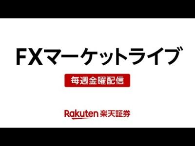 【楽天証券】12/13 目指せ、ドル/円110円!今年の不安材料が一気に解決!