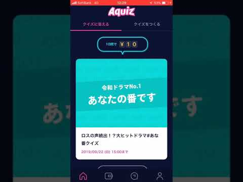 【AQUIZで楽々1800円】クイズを解くだけでお金が貰えるアプリ【お小遣い稼ぎ】