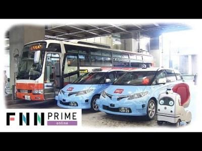 タクシーもバスもまとめて予約 世界初の実験スタート