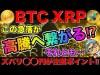 【仮想通貨BTC・XRP】急落ビットコイン・リップル‼︎高騰へ繋がるのか⤴️⁉︎ズバリ◯◯が注目価格‼︎