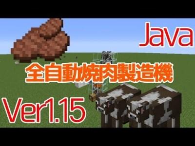 【マイクラ1.15.2】全自動焼き肉(ステーキ)製造機の簡単な作り方【Java Edition便利装置】