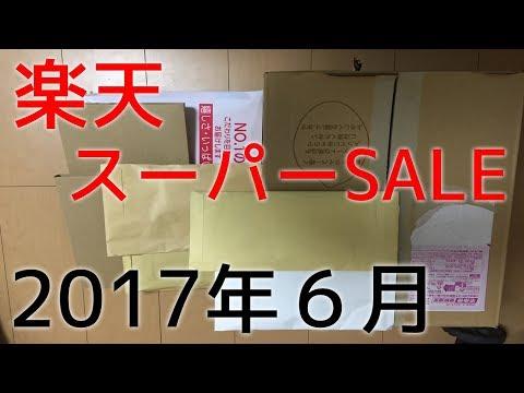 楽天スーパーセール 楽天最大の激安祭りじゃー Super Sale 2017年6月