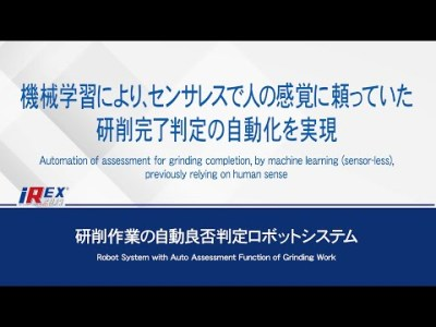 【安川電機】研削作業の自動良否判定ロボットシステム -iREX 2019