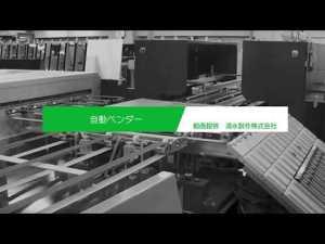 自動ベンダー/富士フイルム