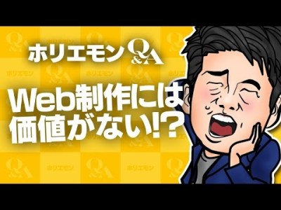 堀江貴文のQ&A vol.416〜web制作には価値がない!?〜