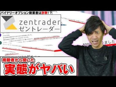 【バイナリーオプション緊急動画】zentrader-ゼントレーダーの実態がヤバい!?詐欺?【視聴者からのコメント】