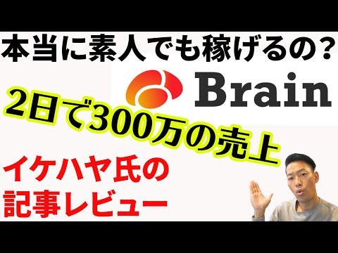 【Brain攻略法】実際に買ってみた。本当に素人でも稼げるのか?イケハヤ氏の攻略法レビュー
