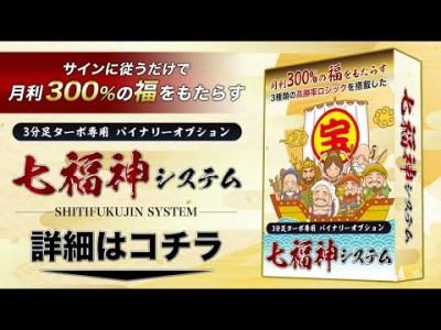 《モニター生募集開始!》バイナリー  3分ターボ専用サインツール「七福神システム」