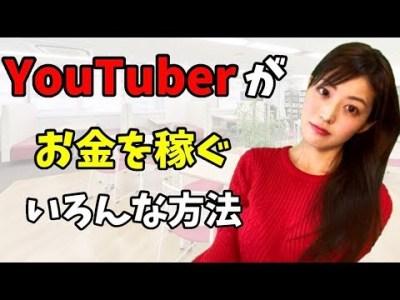 【Youtubeでお金を稼ぐ方法】広告収益以外のYoutubeの稼ぎ方。収入は?いくら稼げるの?企業案件の単価は?