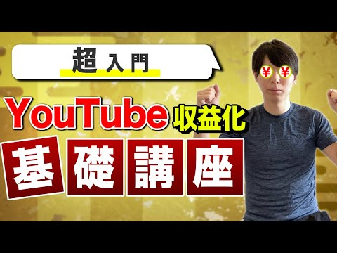 【超入門】YouTubeで稼ぐための基礎講座【収益化の基本まとめ】