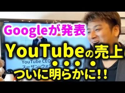 【大ニュース】ついにYoutubeの広告売上が明らかに!Googleが発表!