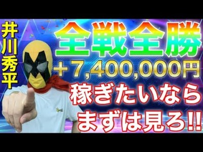 FX ライブ  とりあえず夕方+55万!!勝つために必要なこととは!?2020/02/11(火)