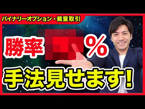 【バイナリーオプション裁量取引】勝率◯%の手法をお見せします!【vsツール取引#4】