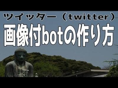 【ツイッター(twitter)】画像付botの作り方 (最新版は下記リンクへ)