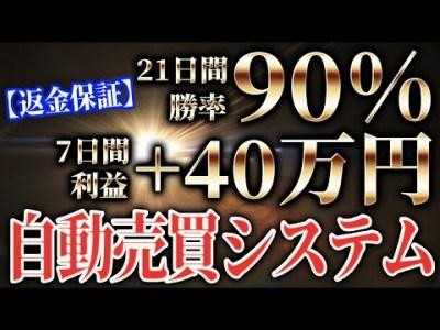 1週間で40万円稼いだバイナリー自動売買システム「麒麟」【100%真実!衝撃のバックテストデータ公開(勝率○○%!)】