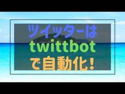 ツイッターのツイートを自動化をする方法!twittbotの使い方