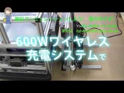 AGVのバッテリ充電はワイヤレス充電で自動化できます!
