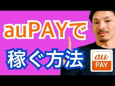 【せどり】au PAYで稼ぐ方法はめちゃくちゃ簡単だった。
